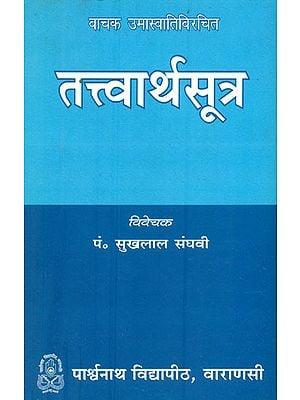 तत्त्वार्थसूत्र: Tattvarth Sutra