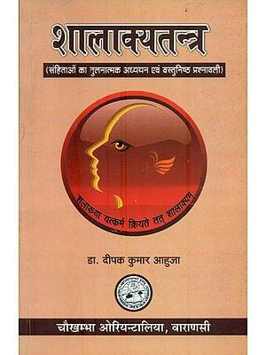 शालाक्यतंत्र: Shalakya Tantra