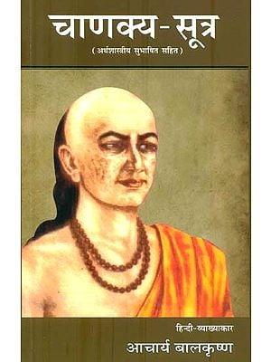 चाणक्य-सूत्र: Chanakya Sutra