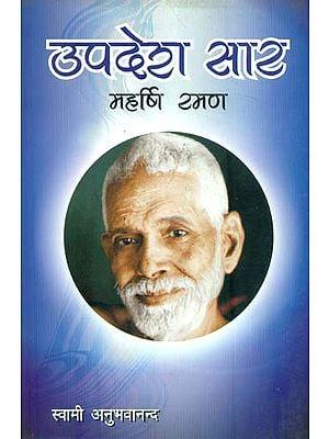 उपदेश सार: Upadesha Sara of Ramana Maharshi