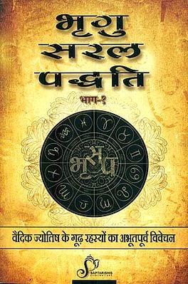 भृगु सरल पद्धति: Bhrigu Saral Paddhati (Part-I)
