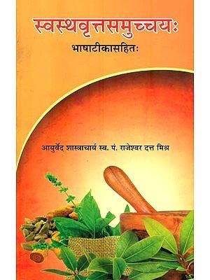 स्वस्थवृत्तसमुच्चय: Swastha Vritta Samuchchaya