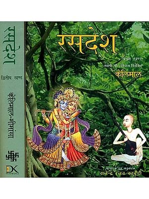 रसदेश: Rasadesa (Set of 2 Volumes)
