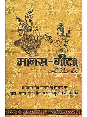 मानस गीता: Manas Gita