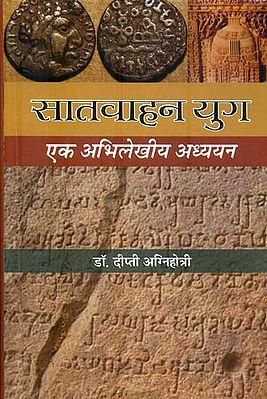 सातवाहन युग: The Age of Satavahanas