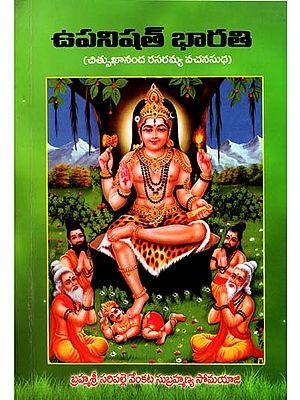 ఉపనిషత్ భారతి: Upanishad Bharati (Telugu)