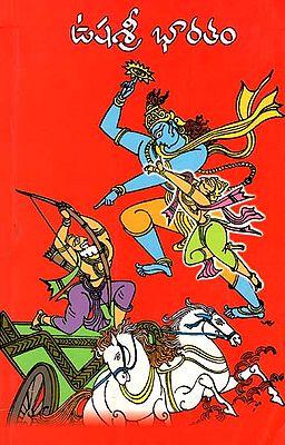ఉషశ్రీ భారతం: Ushasri Bharatam