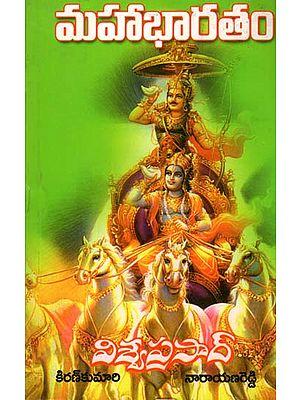 మహాభారతం: Mahabharata (Telugu)