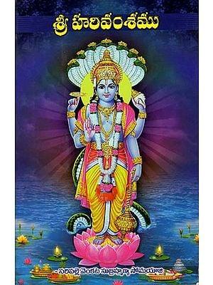 శ్రీహరివంశీము: Shri Harivamsamu - Mahabharatam Khilabhagam (Telugu)