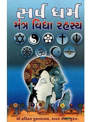 સર્વ ધર્મ મંત્ર વિધા રદસ્ય: Sarva Dharma (Secret of Mantra Vidya)