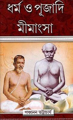 ধৰ্ম ও পূজাদি মীমাংসা: Dharma aur Pujadi Mimamsa (Bengali)