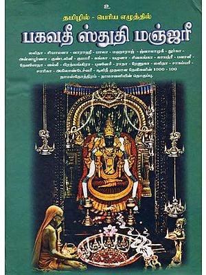 பகவதீ ஸ்துதி மஞ்ஜரீ: Sri Bhagavati Stuti Manjari (Tamil)