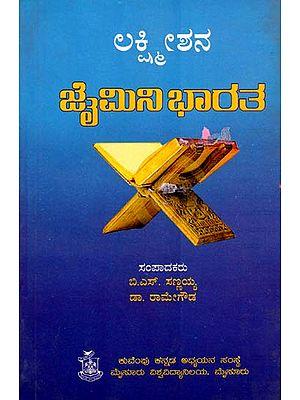 ಲಕ್ಷ್ಮೀಶನ ಜೈಮಿನಿ ಭಾರತ: Jaimini Bharata (Kannada)