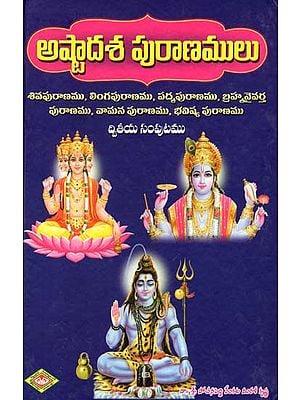 అష్టాదశ పురాణములు: Asthadasa Puranamulu in Telugu