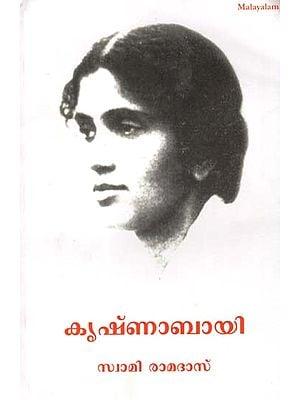 കൃഷ്ണാബായി- Krishna Bai (Malayalam)