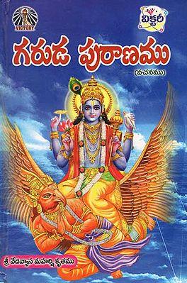 గరుడ పురాణం - Garuda Puranam (Telugu)