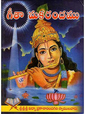 గీతా మకరందము: Gita Makarandam (Telugu)
