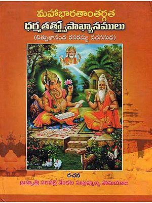 మహాభారతాంతర్గత  ధర్శతత్త్వోపాఖ్యానములు - Mahabharata Upakhyanamulu - 212 Dharma Tatvopakhyanamulu (Telugu)