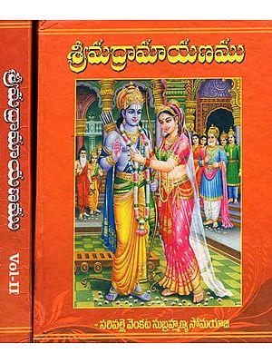 శ్రీమ ద్రామాయణముమ్: Srimad Ramayanamu - Valmiki Ramayanam in Two Volumes (Telugu)