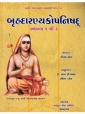 બૃહદારણ્યઅકોપનિષદ- Brihadaranyaka Upanishad Bhashya in Gujarati (Chapter 1 to 3)