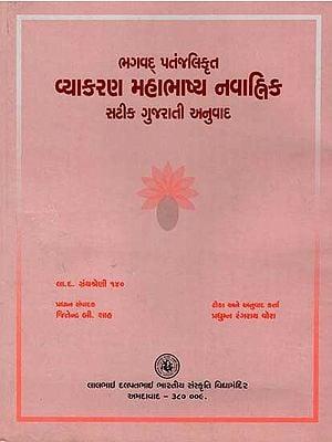 વ્યાકરણ મહાભાષ્ય નવાહ્નિક : સટીક ગુજરાતી અનુવાદ -Vyakarana Mahabhashyam with Gujarati Translation
