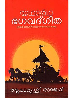 യഥാർഥ ഭഗവദ്ഗീത: Yadhartha Bhagavadgita (Malayalam)