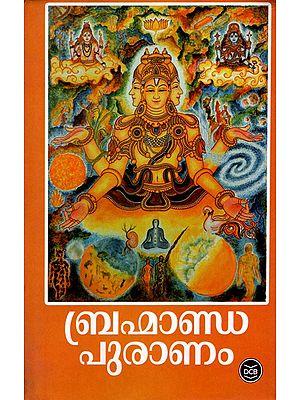 ബ്രഹ്മാണ്ഡ പുരാണം - Brahmanda Purana (Malayalam)