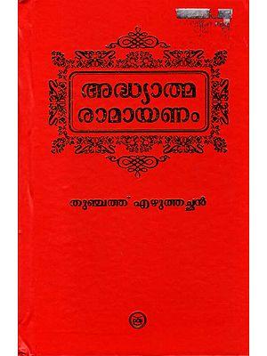 അദ്ധ്യാത്മ രാമായണം - Adhyatma Ramayanam (Malayalam)