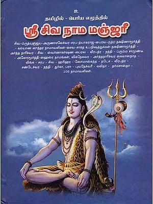 ஸ்ரீ சிவ நாம மஞ்ஜரீ: Sri Shiva Nama Manjari (Tamil)