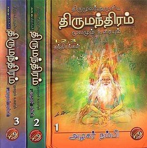 திருமூலர் அருளிய திருமந்திரம் - Thirumoolar Aruliya Thirumanthiram in 3 Volumes (Tamil)