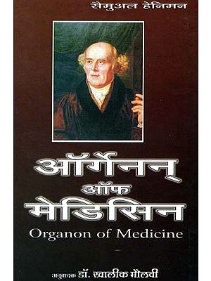 ऑर्गेनन् ऑफ मेडिसिन - Organon of Medicine