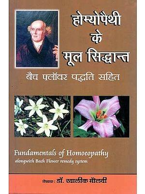 होम्योपैथी के मूल सिद्धांत - Fundamentals of Homoeopathy (Alongwith Bach Flower Remedy System)