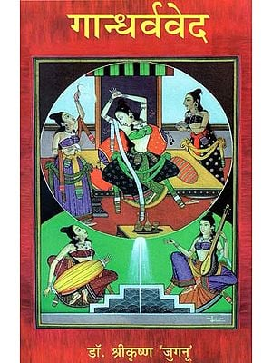 गान्धर्ववेद: Gandharva Veda