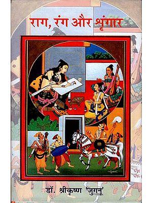 राग, रंग और श्रृंगार - Raag, Rang or Shringara