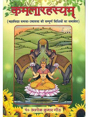 कमलारहस्यम्: Kamla Rahsyam (How to Worship Godess Kamala)