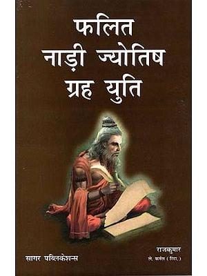 फलित नाड़ी ज्योतिष ग्रह युति - Phalit Nadi Jyotish Graha Yuti
