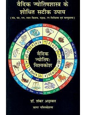 वैदिक ज्योतिषशास्त्र के शोधित सटीक उपाय - Upayas of Vedic Astrology