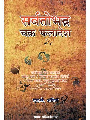 सर्वतोभद्र चक्र फलादेश - Sarvatobhadra Chakra Phaladesh