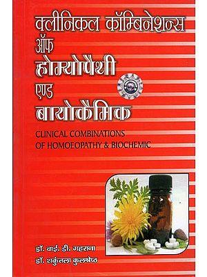 क्लीनिकल कॉम्बिनेशन ऑफ़ होमियोपैथी एंड बायोकैमिक - Clinical Combination of Homeopathy and Biochemic
