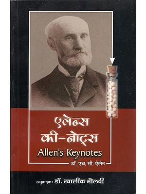 एलेन्स की नोट्स - Allen's Keynotes