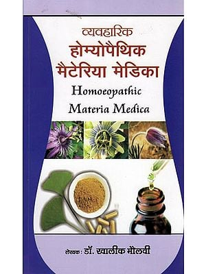 व्यवहारिक होम्योपैथिक मैटेरिया मेडिका -  Homeopathic Materia Medica