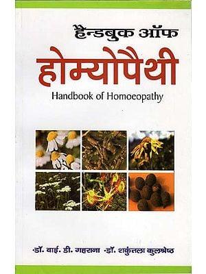 हैंडबुक ऑफ़ होम्योपैथी: Handbook of Homeopathy