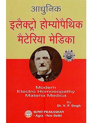 आधुनिक इलैक्ट्रो होम्योपैथिक मैटेरिया मेडिका - Modern Electro Homeopathic Materia Medica