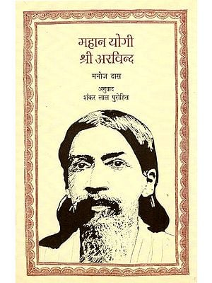 महान योगी श्री अरविन्द: The Great Saint of Shri Aurobindo