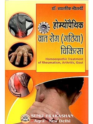 होम्योपैथिक वात रोग (गठिया) चिकित्सा: Homeopathic Treatment of Rheumatism, Arthritis, Gout