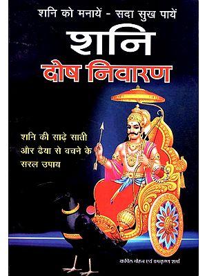 शनि दोष निवारण: Shani Dosh Nivaran