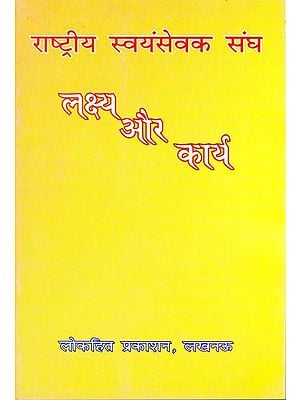 राष्ट्रीय स्वयं सेवक संघ लक्ष्य और कार्य: Rashtriya Swayam Sewak Sangh