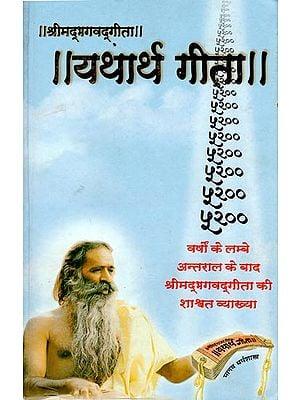 यथार्थ गीता: Yatharth Geeta (The Geeta in Its True Perspective)