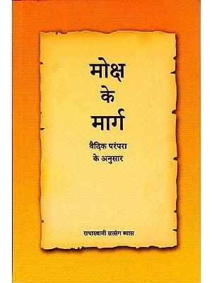 मोक्ष के मार्ग: The Way of Moksha