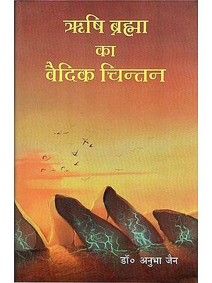 ऋषि ब्रह्मा का वैदिक चिंतन: Vedic Thought of Rishi Brahma